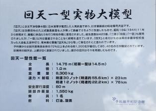 人間魚雷2.jpg